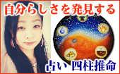 [新宿] 占い鑑定会(四柱推命×宇宙セッション) ホテルのロビーラウンジにて、自分らしく生きる術を知り、自由交流を楽しもう!