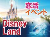 [舞浜] ★夢と魔法の国★ディズニーランドで恋活イベント1人参加限定!男女共に20代限定✩