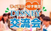ディズニー恋活交流会イベント★男性20~27歳女性20~27歳