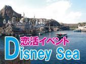 ★冒険とイマジネーションの海★ディズニーシーで恋活イベント!1人参加限定✩男女共に20代限定✩