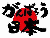 [福島] 話題の街コンが福島でボランティアスタッフ同士の交流会を開催!東北を元気にしよう!頑張ろうニッポン!