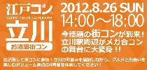 [立川] 8月26日(日)まちこん企画  江戸コンin立川  参加者大募集中!!