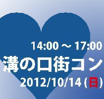 [溝の口] 10月14日(日) 「話題の街コンin溝の口 溝の口街コン」 開催決定!