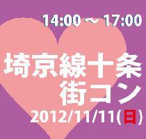 [東京 十条駅] 11月11日(日) 話題の街コンin十条(東京) 開催決定!