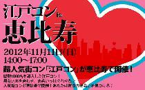 [恵比寿] 恵比寿街コン・11月11日(日)街コン情報