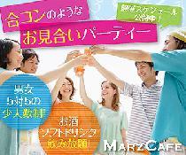 [新宿] 『初参加&一人参加限定パーティー』 笑い声が絶えない新しいカタチの恋活・婚活です♪