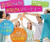[新宿] 『初参加&一人参加限定パーティー』 5対5の年齢別・趣味別お見合いパーティーです♪