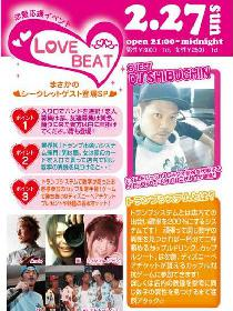 """[渋谷] ★[2/27]""""日本最大規模のイベント「LOVE BEAT」女性予約超殺到中!!""""渋谷最大、最高級 キャメロットEXILEのDJが登場!★"""