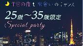 [渋谷] 渋谷婚活パーティー 平日の夜も出会いのチャンス25才~35才限定スペシャルパーティー