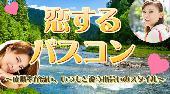 [東京] 恋するバスコン 婚活バスツアー 30代限定富士山麓に咲き誇るダリア祭りとシャキシャキつけめん