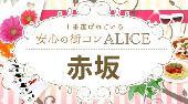 [赤坂] 赤坂街コン 年上彼氏×年下彼女コン開催 参加10万人超 1番選ばれている街コンALICE 飲み放題&食べ放題付き