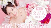 [銀座] 銀座婚活パーティー 20代中心 恋活友活編 男女1人参加多数『カップルになって初デートに出かけよう』