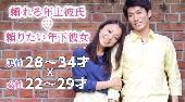 [渋谷] 渋谷婚活パーティー 頼れる年上彼氏☆頼りたい年下彼女、男性28~34才 女性22~29限定カジュアルパーティー