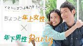 [渋谷] 渋谷婚活パーティー イマドキ女性は一歩リード!年下男性~年上女性 20代編