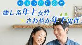 [渋谷] 渋谷婚活パーティー イマドキ話題♪ちょっと年の差☆年上女性×年下男性パーティー