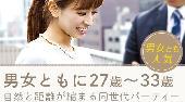 [渋谷] 渋谷婚活パーティー 男女ともに27才~33才♪真剣交際希望の同世代パーティー