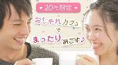 [恵比寿] 恵比寿婚活パーティー 真剣交際希望の20代☆おしゃれカフェでまったり過ごすカジュアルパーティー