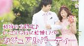 [渋谷] 渋谷婚活パーティー 初婚の方限定 1~2年以内に結婚したいカジュアルパーティー