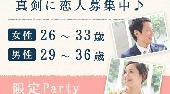 [渋谷] 渋谷婚活パーティー ときめく絶妙年齢 女性26~33歳、男性29~36歳限定パーティー