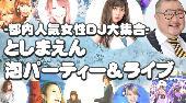 """[東京] としまえん泡パーティー 90周年特別イベント""""泡パーティー""""を開催"""