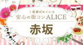[赤坂] 赤坂街コン アラサーコン開催 参加10万人超!1番選ばれている街コンALICE 飲み放題&食べ放題付き