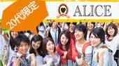 [赤坂] 赤坂街コン 20代限定コン開催 参加10万人超 1番選ばれている街コンALICE 飲み放題&食べ放題付き