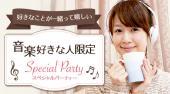 [恵比寿] 恵比寿婚活パーティー 好きなことが一緒って嬉しい☆音楽好きな方限定パーティー