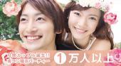 [新宿] 新宿婚活パーティー 30代・40代 婚活・結婚前向き編 Just Marriage…『恋愛から結婚をお考えの方へ』