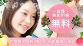 [新宿] 新宿婚活パーティー 25歳~35歳限定/婚活編 トキメキ実感!New恋愛祭…『素敵な恋人★募集中』