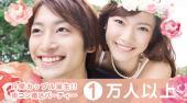 [日本橋] 日本橋婚活パーティー 30代男性 25歳~35歳女性 婚活編 男女1人参加の決定版…『じっくり会話★理想の恋愛』