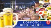 [六本木] 六本木ヒルズと東京の夜景を一望できる都内で人気のビアガーデン!飲み放題!友人との飲み会や、女子会&デートにも!