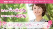 [新宿] 新宿婚活パーティー 30代男性vs25歳~35歳女性/婚活編 …『♂頼りになる年上男性』vs『♀笑顔が素敵な年下女子』…