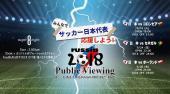 [西麻布] 西麻布 W杯パブリックビューイング 日本代表 vs VS ポーランド 6月28日(木曜日)@super eight 西麻布 - スーパーエイト