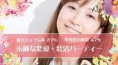 [新宿] 新宿婚活パーティー ノンスモーカー 〈ノンスモーカー限定〉癒される関係が理想の男女限定パーティー