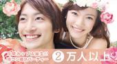 [新宿] 新宿婚活パーティー 大人数 〈前回実績:♂52名vs♀48名〉カジュアルな出会いから恋が生まれる大規模パーティー