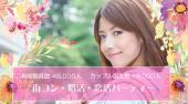 [銀座] 銀座婚活パーティー 30代男女 \【社会人応援企画】/『★★★1.2.3恋が始まる★★★』