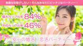 [銀座] 銀座婚活パーティー 22~33歳限定 …50%の偶然&50%のトキメキ~『最高の恋人募集中♪』