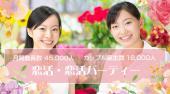[新宿] 新宿婚活パーティー 一人参加 …男女1人参加中心の決定版!!~『じっくり会話★理想の恋愛』