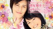 [新宿] 新宿婚活パーティー 理想の恋人募集中 <…トキメキ実感…♪>~初恋のような出会いをお届け~