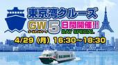 [有明客船ターミナル] 東京湾クルーズフェス2019 - 東京湾クルーズフェス2019 GW特大サンセットクルーズ!豪華DJ&ダンサーも...