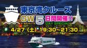 [有明客船ターミナル] 東京湾クルーズフェス2019 GW特大ナイトクルーズ!豪華DJ&ダンサーも多数出演!ゴールデンウィークは...