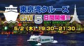 東京湾クルーズフェス2019 GW特大ナイトクルーズ!豪華DJ&ダンサーも多数出演!ゴールデンウィークは東京湾で船上パーティー...
