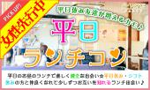 [渋谷] 【女性先行!男性急募★】5月31日(水) 『渋谷』 【20歳~35歳限定】着席でのんびり平日ランチコン☆彡