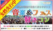 [渋谷] 【女性先行!男性急募★】6月30日(金)『渋谷』【20歳~35歳限定】会話も弾む音楽&フェス好きコン☆彡