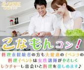 [渋谷] 7月29日(7/29)  女性2000円♪30代中心♪【27歳~39歳限定】 みんなで楽しくお料理作り♪完成したら仲良く食事タイム♪料理...