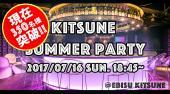 [恵比寿] 【350名突破!!】7月16日(7/16)【恵比寿☆400人規模】KITSUNE SAMMER PARTY★
