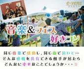 [恵比寿] 1月9日(1/9)  『恵比寿』 音楽好き同士の出会い♪【20歳〜32歳限定交流】音楽&フェス好きコン★彡