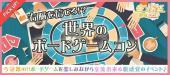 [渋谷] 2月15日(2/15)  (木)『渋谷』 盛り上がるボードゲームで楽しく交流♪【20代中心!!】世界のボードゲームコン★彡