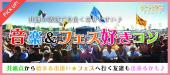 [渋谷] 3月6日 (火)『渋谷』 音楽好き同士の出会い♪【20歳〜32歳限定交流】音楽&フェス好きコン