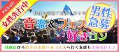 [渋谷] 【女性先行☆男性急募!】3月14日  (水)『渋谷』 音楽好き同士の出会い♪【20歳〜32歳限定交流】音楽&フェス好きコン